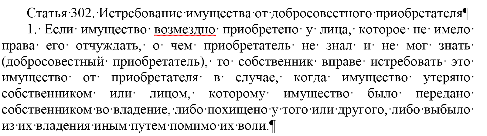 гк рф статья 302: